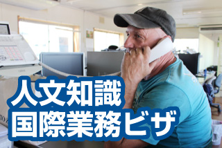 人文知識・国際業務ビザの入管申請、許可取得【新潟】