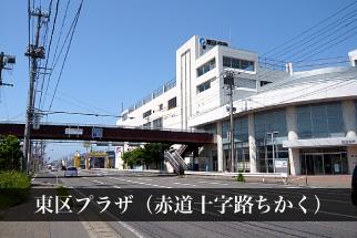 東区プラザ(赤道十字路近く)