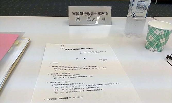 朱鷺メッセ(新潟市)で開催された留学生就職支援セミナーの演台