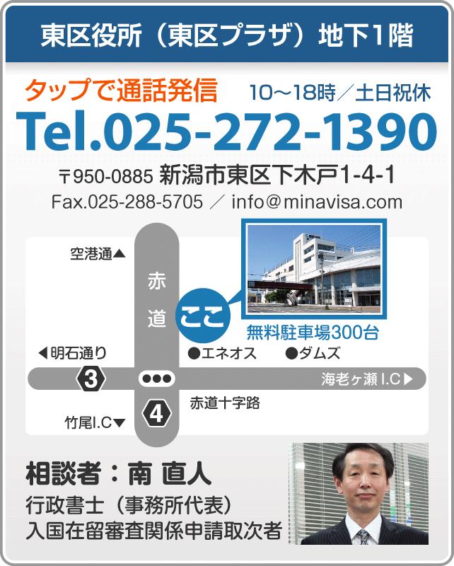 無料相談ご予約ダイヤル「Tel 025-272-1390」ビザ手続き新潟