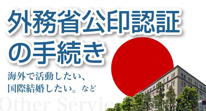 外務省での公印認証の手続き【新潟】海外で活動したい。国際結婚したい。