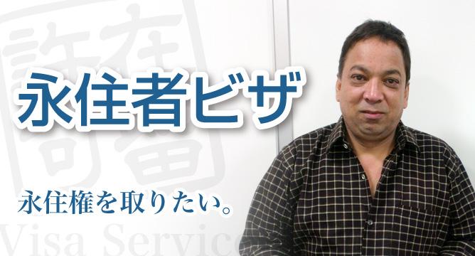 永住者ビザ(永住権)の入管申請、許可取得【新潟】永住権を取りたい。