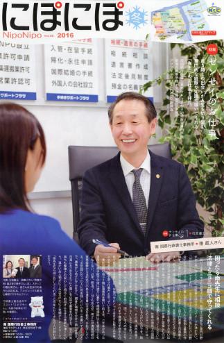 2016年1月 新潟日報「にぽにぽ40号」において市民を守る町の法律家としてご紹介をいただきました。