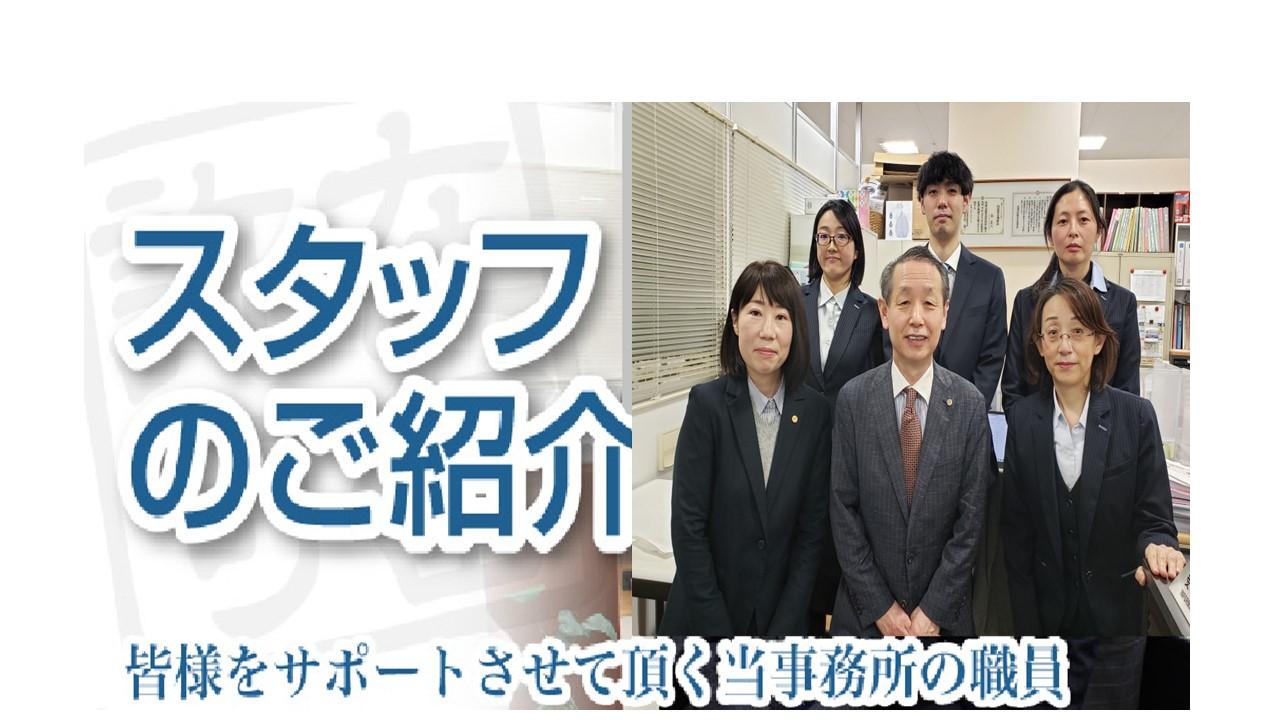 新潟市の南 国際行政書士事務所スタッフ一同