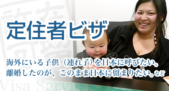 定住者ビザの入管申請、許可取得【新潟】海外にいる子供(連れ子)を日本に呼びたい。離婚したが、このまま日本に留まりたい。など