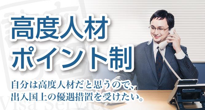 高度人材ポイント制の申請認可取得代行【新潟】自分は高度人材だと思うので出入国上の優遇措置を受けたい。