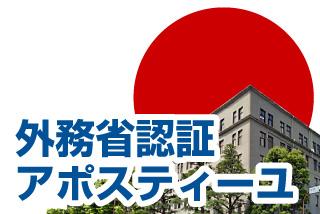 外務省公印認証(アポスティーユ)の手続き代行【新潟】