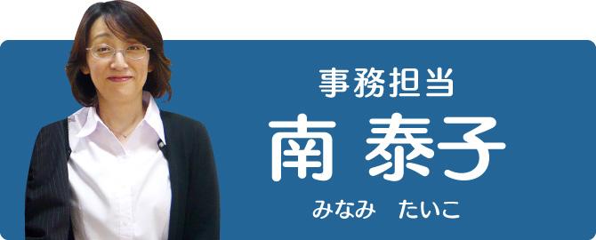 外国人入管ビザ手続きを代行する行政書士事務所の事務担当