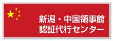 新潟 中国領事館 認証代行センター