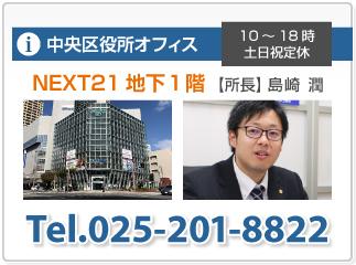ビザ手続き新潟市NEX21地下1階 中央区役所オフィス