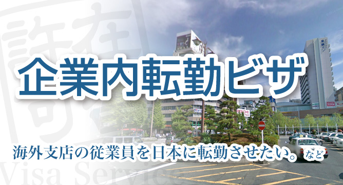 企業内転勤ビザの入管申請、許可取得【新潟】