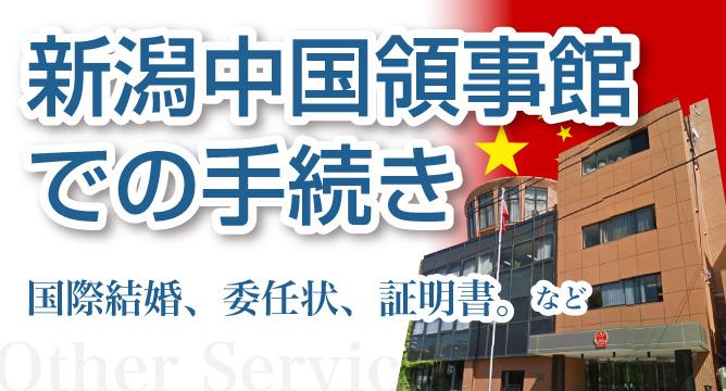 在新潟中国領事館での認証手続き代行(国際結婚・委任状・証明書など)