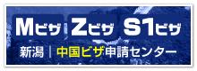 新潟|中国商用ビザ申請代行センター