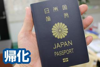 帰化申請(日本国籍取得)の代行【新潟】