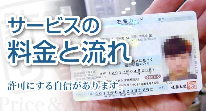 入管ビザ申請の代行料金と許可までの流れ【新潟】
