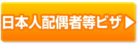 日本人配偶者等ビザの申請許可取得・解決事例ページへ