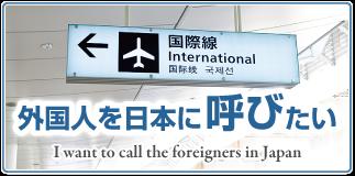 外国人を日本に呼びたい|新潟