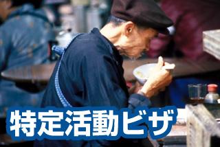 特定活動ビザの入管申請、許可取得【新潟】