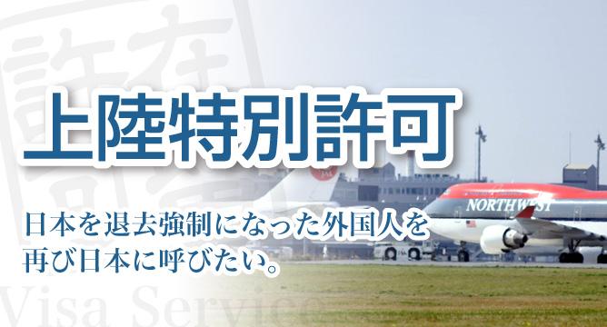 在留資格「上陸特別許可」の入管申請・許可取得代行【新潟】日本を退去強制となった外国人を再び日本に呼びたい。