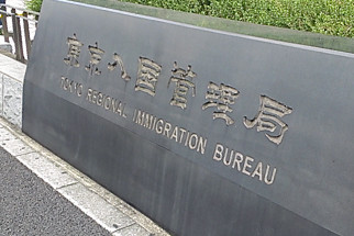 東京入国管理局の看板