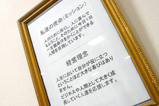 入管ビザ申請手続き専門・南 国際行政書士の経営理念【新潟】