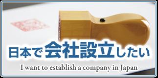日本で会社を設立したい|新潟
