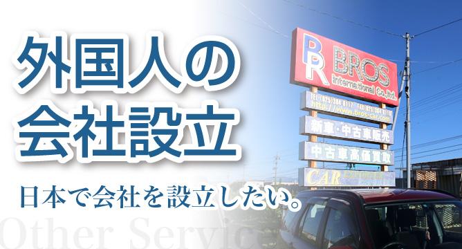 日本における外国人の会社設立の手続き【新潟】