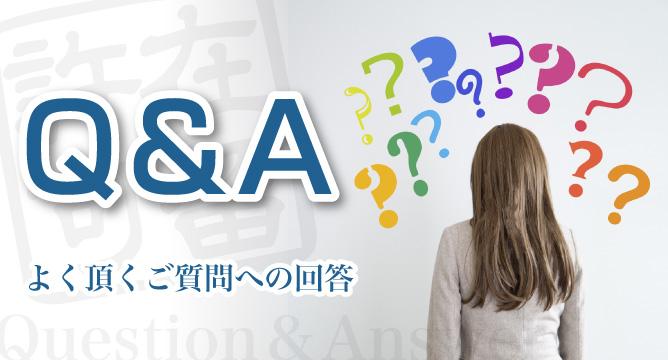 在留ビザ手続きQ&A(よく頂くご質問への回答)新潟|南 国際行政書士事務所