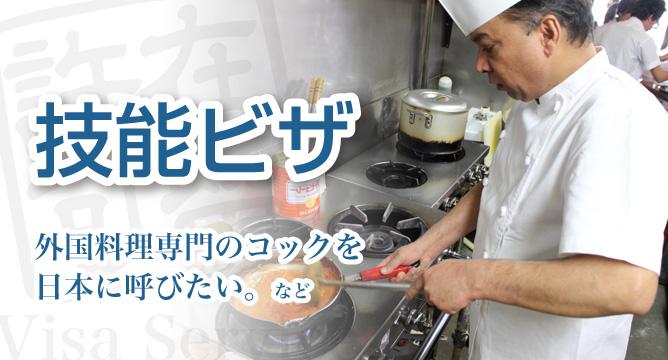 技能ビザの申請|外国料理コックを日本に呼びたい【新潟】