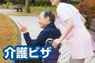 介護ビザの入管申請、許可取得【新潟】