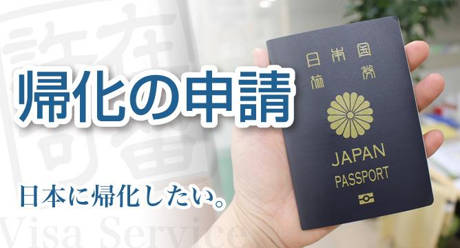 入国管理局への帰化申請(日本国籍取得)の代行【新潟】