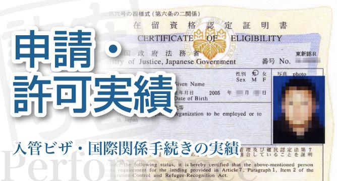 入管ビザ申請手続きの許可実績【新潟】
