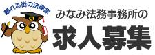 行政書士法人みなみ法務事務所(新潟市)の求人情報