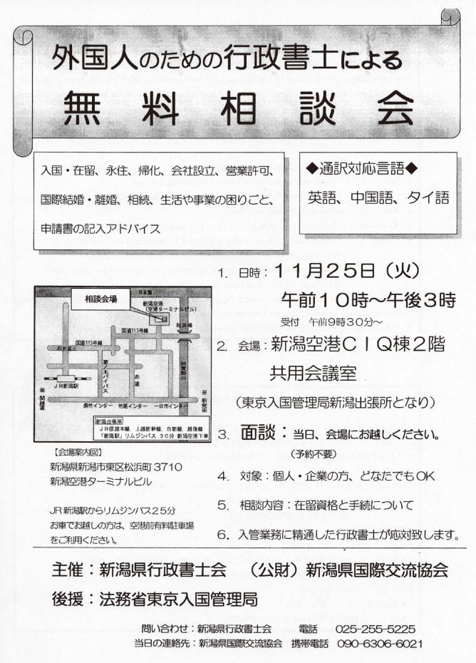 外国人無料相談会(新潟市)の案内チラシ