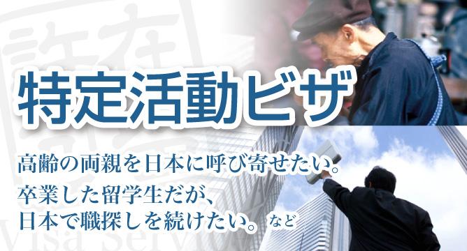 特定活動ビザの入管申請、許可取得【新潟】高齢の両親を日本に呼び寄せたい。卒業した留学生だが、日本で職探しを続けたい。など