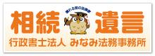 新潟市の相続遺言|行政書士法人みなみ法務事務所
