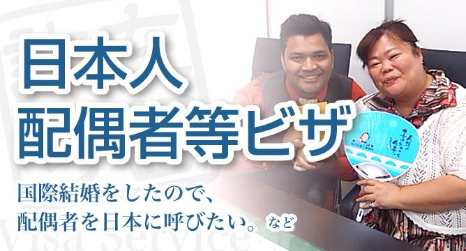 日本人配偶者等ビザの入管申請、許可取得【新潟】国際結婚したので配偶者を日本に呼びたい。など