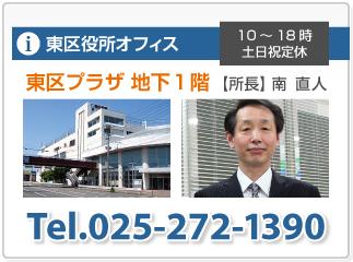 ビザ手続き新潟市東区プラザ地下1階 東区役所オフィス