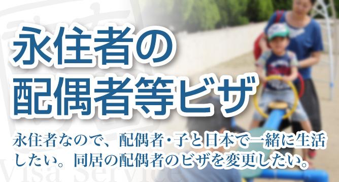 「永住者の配偶者等ビザ」の入管申請・許可取得代行【新潟】永住者なので、配偶者・子供と日本で一緒に生活したい。同居の配偶者のビザを変更したい。