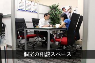 入管ビザ申請手続き専門・南 国際行政書士【新潟】の無料相談スペース