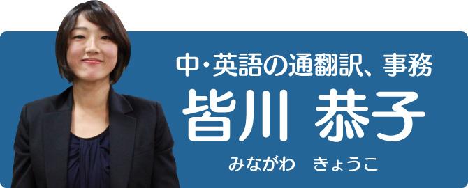 中国語と英語の通訳・翻訳、事務担当