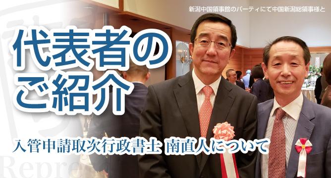 新潟における入管ビザ申請手続きの第一人者「南 直人」について