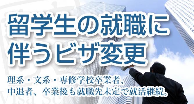 留学生の就職(就労)に伴うビザ(在留資格)変更の許可申請代行【新潟】