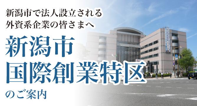 新潟市で法人設立される外資系企業の皆様へ「新潟市国際創業特区」のご案内