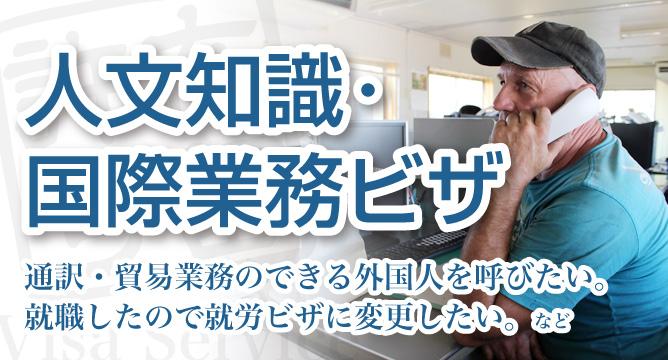 人文知識・国際業務ビザの申請|通訳、貿易、就労【新潟】