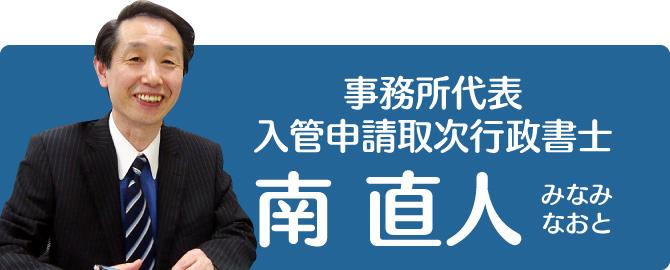 新潟の外国人入管ビザ手続き|事務所代表・入管申請取次行政書士 南 直人