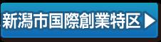 新潟市国際創業特区の許可・解決事例ページへ▶
