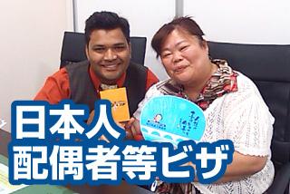 日本人配偶者等ビザの入管申請、許可取得【新潟】