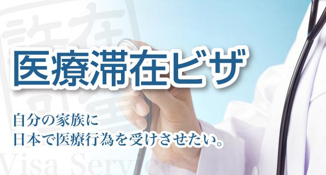 在留資格|医療滞在ビザの申請取得代行【新潟】家族に日本で医療行為を受けさせたい。