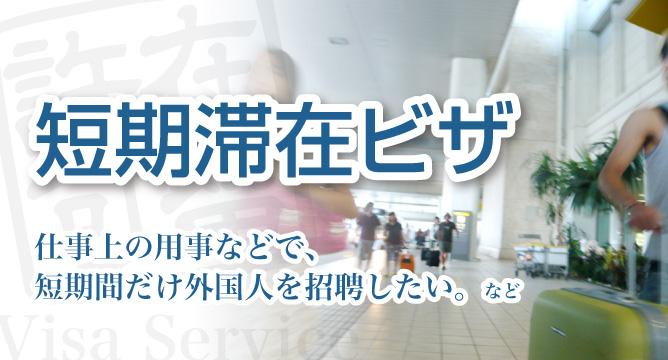 短期滞在ビザの申請取得代行【新潟】仕事上の用事などで、短期間だけ外国人を日本に招聘したい。など